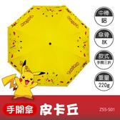 【今夏熱銷】皮卡丘 8K手開摺疊傘 Z55-S01