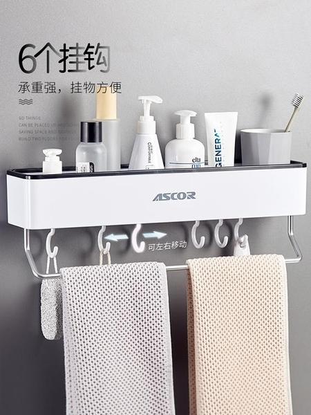 衛生間置物架浴室廁所免打孔洗澡洗手間洗漱台牆上壁掛式毛巾收納  快意購物網