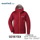 【速捷戶外】日本 mont-bell 1128619 RAIN DANCER 女 Gore-tex 防水透氣外套(榴紅),防水外套,montbell