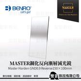 【Reverse】BENRO 百諾 鋼化反向漸層減光鏡 Master Harden GND 8 (0.9) Reverse 150x100mm《公司貨》