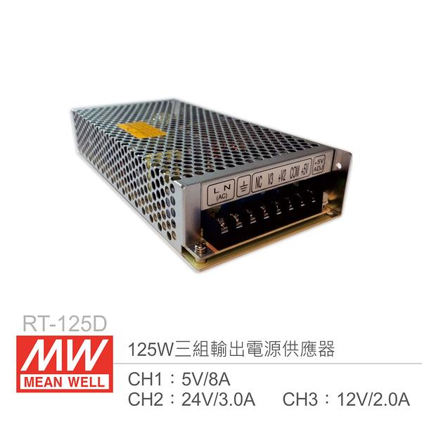 MW明緯 RT-125D 三組輸出電源供應器 125W Meanwell 機殼型 Enclosed Type 交換式電源供應器