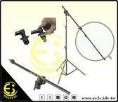 ES數位 專業 攝影棚 反光板夾臂 反光板支架 反光板固定支架 65-175cm