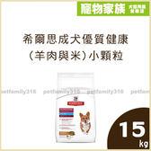 寵物家族-【2包送拉桿包組】希爾思成犬優質健康配方(羊肉與米)小顆粒15kg