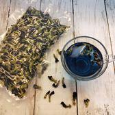 屏東小農蝶豆花茶 複瓣 手工天然日曬 純泰國種子栽種30g 約450朵