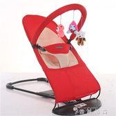 嬰兒哄睡哄寶神器寶寶新生搖搖椅兒童安撫多功能摺疊哄娃平衡躺椅 igo 薔薇時尚