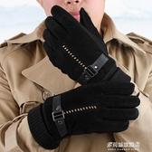 戶外保暖手套-加絨皮手套男冬加厚防寒保暖男士棉手套冬季手套騎車秋冬防風 多麗絲旗艦店