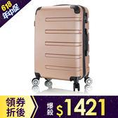 行李箱 旅行箱 AoXuan 24吋ABS硬殼 風華再現 玫瑰金