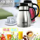 【AWANA】單身貴族(外銷日本款)時尚不銹鋼咖啡壺/保溫壺1.2L  x1入