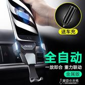 車載手機支架汽車用出風口車上卡扣式創意萬能通用多功能支撐導航 東京衣秀