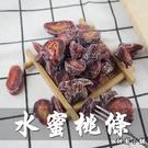 水蜜桃乾 / 水蜜桃條 200g 水蜜桃蜜艦 酸甘甜 蜜餞 解膩 辦公室零食【甜園】