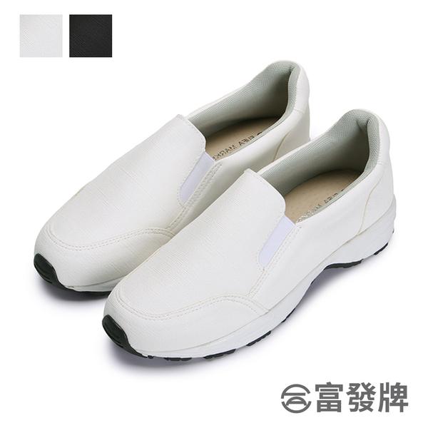 【富發牌】超彈力舒適素面休閒鞋-黑/白  1BA86
