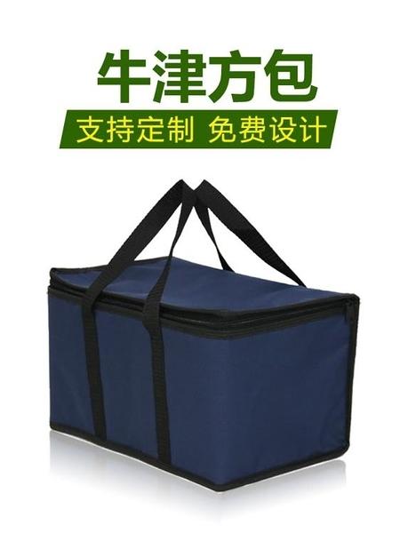 保冷袋 牛津布鋁箔大容量保溫袋手提飯盒袋保鮮海鮮袋旅游保溫袋手拎袋 亞斯藍