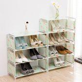 鞋架簡易家用組裝經濟型宿舍寢室鞋架收納布藝防塵鞋櫃多層鞋架子WD 電購3C