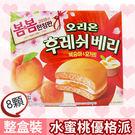 韓國 ORION 水蜜桃優格夾心蛋糕 336g 派 蛋糕 優格 韓國零食 點心