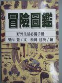 【書寶二手書T1/少年童書_MQG】冒險圖鑑_藍內里