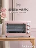 烤箱電烤箱家用多功能全自動30升大容量迷你烘焙蛋糕麵包小型烤箱  LX 220v交換禮物