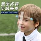【兒童面罩】學生款高清透明防飛沫面罩 全...
