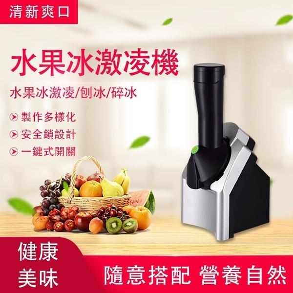 現貨直出-水果冰激淩機純水果自制冰淇淋機 果冰激淋機/冰淇淋雪糕機沙冰機/冰激淩 110v