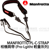 MANFROTTO 曼富圖 MB PL-C-STRAP 相機背帶 (郵寄免運 正成公司貨) Pro-Light 輕量系列 相機肩帶