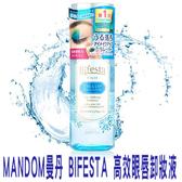 MANDOM Bifesta 溫和即淨眼唇卸妝液 145ml 保濕卸妝水 保濕 控油 清爽 去除彩妝