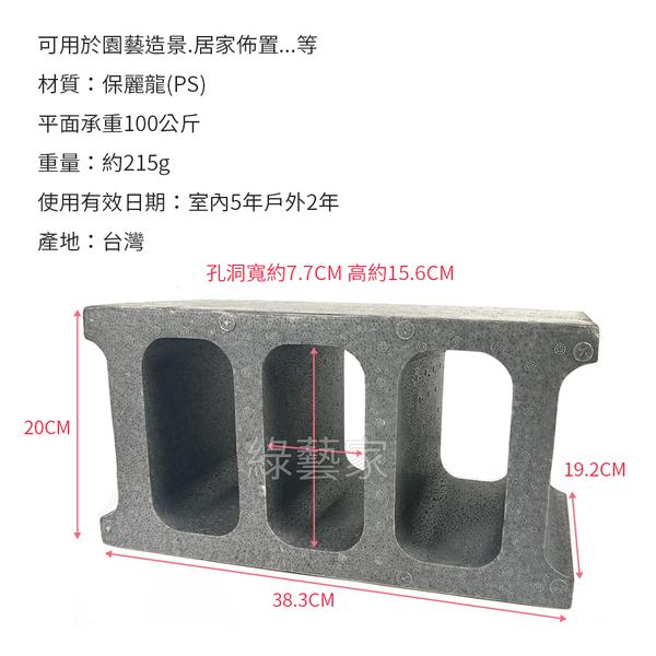 【綠藝家】空心磚(38CM*19CM*20CM)(保麗龍材質)