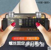 吃雞神器輔助按鍵游戲手柄自動壓搶安卓蘋果專用外設套裝 QW7229『夢幻家居』