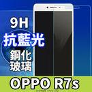 E68精品館 9H 護眼 抗藍光 鋼化玻璃 歐珀 OPPO R7s 保護貼 防刮貼膜 鋼膜 螢幕貼 強化玻璃