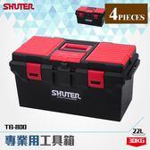 4入TB-800 專業用工具箱/多功能工具箱/樹德工具箱/專用型工具箱