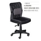 厚墊網椅/辦公椅(靠墊/無扶手/氣壓+傾仰)528-12 W56×D50×H87~95.5