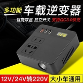 應急電源 車載逆變器12V24V轉220V多功能汽車通用電源插座充電智慧轉換器