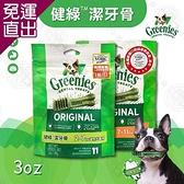 美國Greenies健綠 健綠潔牙骨 原味 3oz x3包 迷你犬/小型犬/中型犬 潔牙棒 耐咬 磨牙 狗【免運直出】