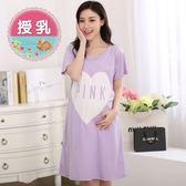 *漂亮小媽咪*PINK心型孕婦哺乳衣哺乳裙哺乳裝孕婦睡衣睡裙外出服月子服孕哺兩穿 BFC553FA