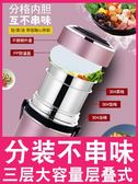 成人飯桶保溫桶大容量手提湯桶3層304不銹鋼保溫飯盒便攜提鍋1人 免運