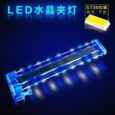 魚缸夾燈 魚缸LED夾燈 水晶魚缸燈架水族箱照明燈水族LED小夾燈水草燈節能 MKS免運