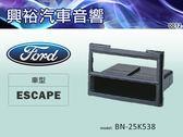 【FORD】02~05年 ESCAPE 專用主機框
