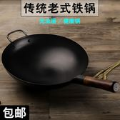 手工鍛打純鐵鍋炒鍋無涂層燃氣灶適用老式圓底熟鐵家用炒菜鍋  萌萌小寵igo