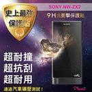 Moxbii Sony Xperia NW-ZX2 太空盾 Plus 9H 抗衝擊 抗刮 疏油疏水 螢幕保護貼