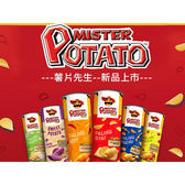 馬來西亞 MISTER POTATO 薯片先生(130g) 多款可選【小三美日】