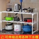 【免運】水槽置物架 可伸縮 瀝水置物架 雙層收納架 儲物架 鞋架/鍋架/瀝水架 廚房收納