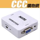 HDMI轉VGA 轉接器 APPLE TV3 轉VGA 帶音頻  轉接器 轉接頭  支援1080P 轉接器