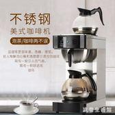 商用美式咖啡機滴濾機煮茶奶茶店餐商用保溫咖啡機  KB4928 【歐巴生活館】