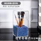 優萊莎化妝刷桶透明梳妝台化妝品收納盒桌面眉筆筒彩妝刷子筒刷具 漾美眉韓衣