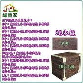 【綠藝家001-A112】9吋蛇木板10片/捆