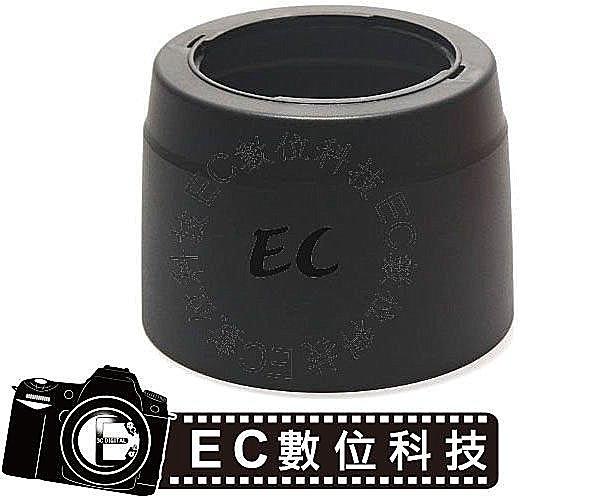 【EC數位】Canon 專用 可反扣遮光罩 Canon ET-65B ET65B 太陽罩遮光罩 EF 70-300mm F4-5.6 IS USM