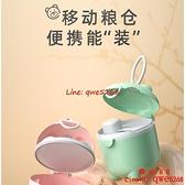 嬰兒奶粉盒便攜外出儲存罐密封防潮奶粉格子【齊心88】