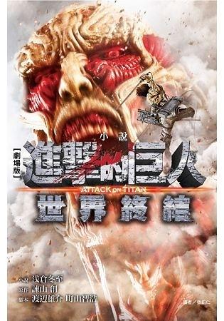 劇場版小說 進擊的巨人 ATTACK ON TITAN 2 世界終結