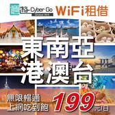 【意遊 WiFi 租借】東南亞港澳台 旅遊租借服務 4G吃到飽 無限流 一日199元