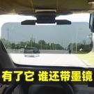 汽車遮陽板防眩目眼鏡防遠光燈神器克星防強...