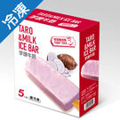 最划算芋頭牛奶冰棒65G*5入【愛買冷凍】