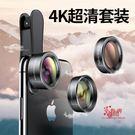 廣角鏡頭 手機鏡頭廣角外置高清攝像頭微距魚眼蘋果通用單眼照相T 1色